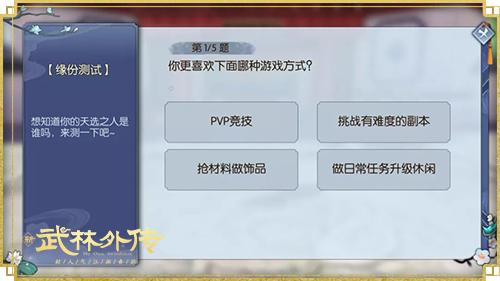 图片: 图3-缘份测试.jpg
